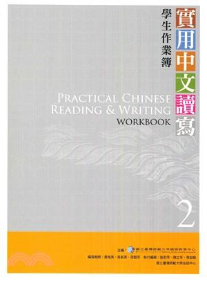 實用中文讀寫02:學生作業簿