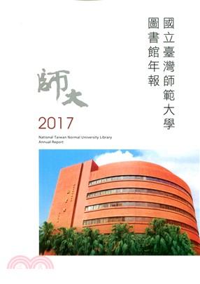 國立臺灣師範大學圖書館年報. 2017 National taiwan Normal University Library Annual Report