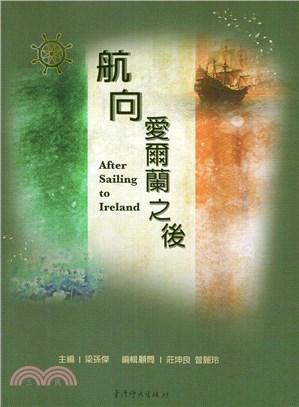 航向愛爾蘭之後