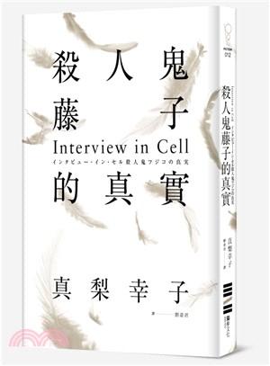殺人鬼藤子的真實-Interview in Cell