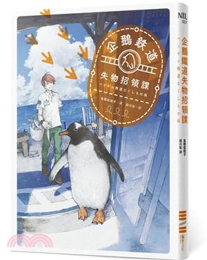企鵝鉄道失物招領課 /