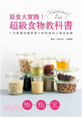 原食大實踐!超級食物教科書 : 一次掌握保健原理x特色食材x美味食譜