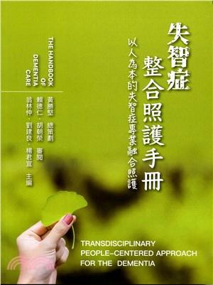 失智症整合照護手冊:以人為本的失智症專業融合照護