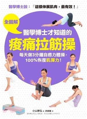 全圖解醫學博士才知道的「痠痛拉筋操」:科學證實這樣伸展肌肉,最有效!每天做3分鐘自癒力體操,100%恢復「肌彈力」!