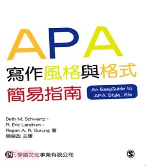 APA寫作風格與格式簡易指南
