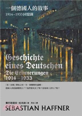 一個德國人的故事 : 1914-1933回憶錄