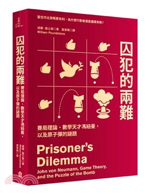 囚犯的兩難 : 賽局理論、數學天才馮紐曼,以及原子彈的謎題