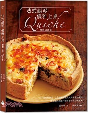 法式鹹派,優雅上桌 = Quiche