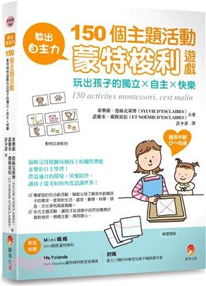 教出自主力150個主題活動 : 蒙特梭利遊戲玩出孩子的獨立x自主x快樂
