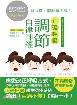 正確呼吸, 調節自律神經 : 日本中西名醫教你矯正呼吸,...