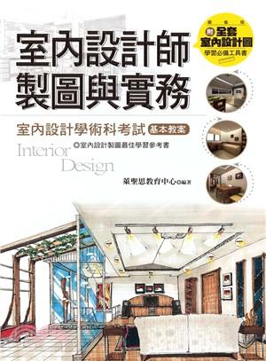室內設計師製圖與實務 | 拾書所