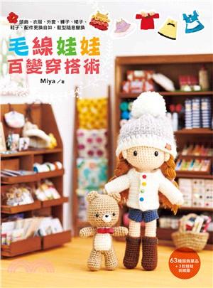 毛線娃娃百變穿搭術:頭飾、衣服、外套、褲子、裙子、鞋子、配件更換自如,髮型隨意變換,搭配出娃娃整體造型