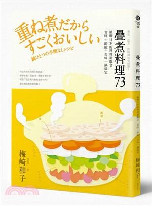 疊煮料理73 : 疊在一起煮陰陽調和更健康! : 風靡日...