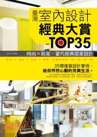 臺灣室內設計經典大賞TOP35:時尚X前衛,當代經典居家設計 | 拾書所
