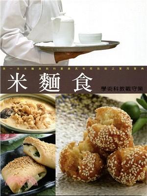 米麵食學術科教戰守策