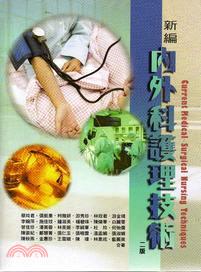 新編內外科護理技術