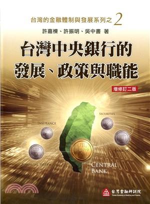 台灣中央銀行的發展、政策與職能(增修訂二版)