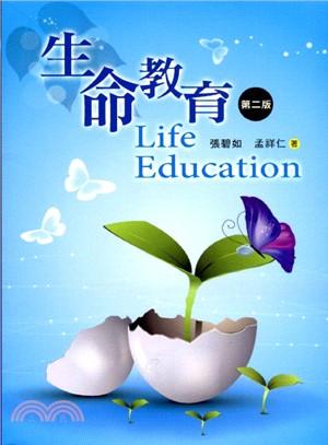 生命教育 = Life Education