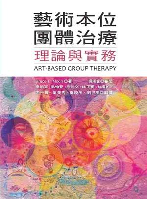 藝術本位團體治療 : 理論與實務 Art-Based Group Therapy