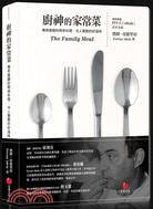 廚神的家常菜 : 傳奇餐廳的尋常料理,令人驚艷的好滋味 ...