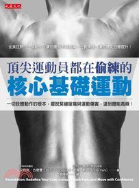 頂尖運動員都在偷練的核心基礎運動 : 一切肢體動作的根本,擺脫緊繃痠痛與運動傷害,達到體能高峰!
