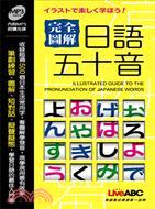 完全圖解日語五十音