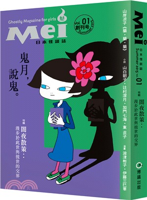Mei魅 : 1 : 日本怪談誌 = Ghostly Magazine for girls