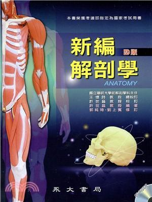 新編解剖學