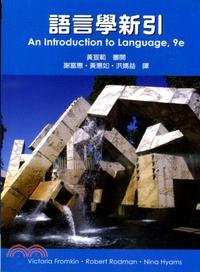 語言學新引