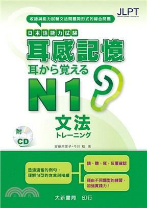 日本語能力試驗耳感記憶N1文法