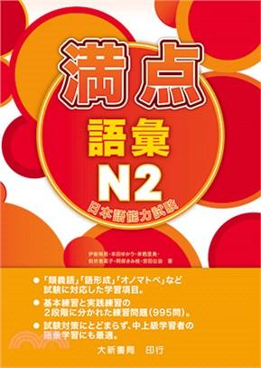 満点語彙N2日本語能力試驗