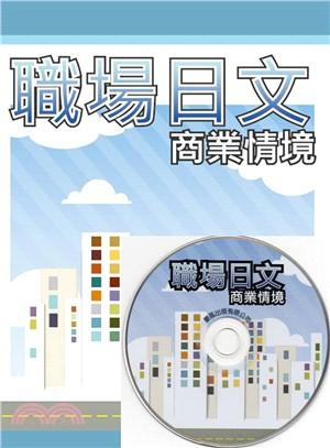 職場日文:商業情境(書+1MP3)