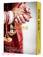 寶萊塢生死戀+祕婚小新娘 | 拾書所