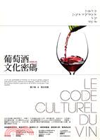葡萄酒文化密碼(新增修訂版)