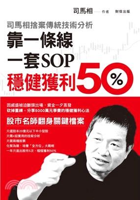 靠一條線、一套SOP穩健獲利50%:司馬相捨棄傳統技術分析