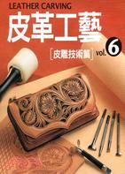 皮革工藝. vol.6. 皮雕技術篇