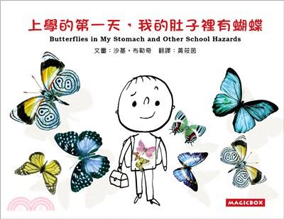 上學的第一天,我的肚子裡有蝴蝶