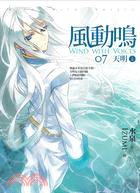 風動鳴.  7,  天明上部 =  Wind with ...