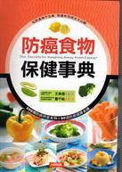 防癌食物保健事典