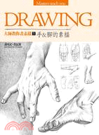 大師教你畫素描  Masters Teach You Drawing