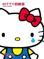 Kitty的眼淚 = Tears of Kitty