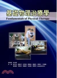 基礎物理治療學