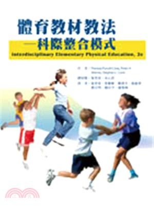 體育教材教法:科際整合模式