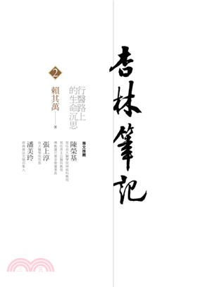 杏林筆記02:行醫路上的生命沉思