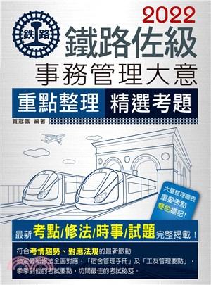 鐵路事務管理大意