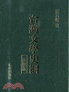 台灣文學史綱