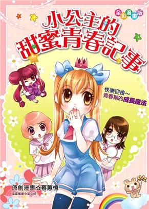 小公主的甜蜜青春記事:快樂迎接青春期的成長魔法(漫畫版)