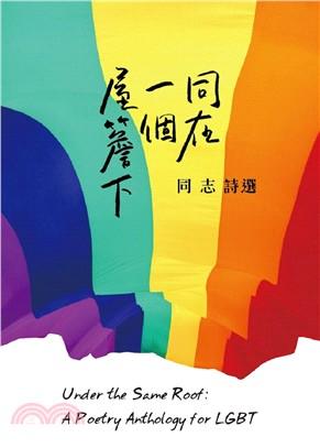 同在一個屋簷下 : 同志詩選 = Under the same roof : a poetry anthology for LGBT