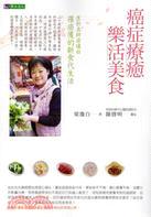 癌症療癒樂活美食 : 烹飪名師梁瓊白罹癌後的新食代生活 ...