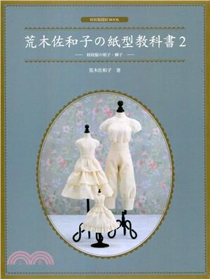 荒木佐和子の紙型教科書. 2, 娃娃服の裙子.褲子 /